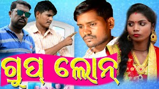 GROUP LOAN | New Sambalpuri Comedy Video | D3 Films