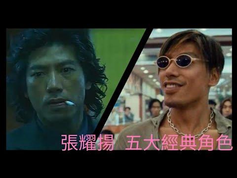 香港演員 張耀揚 五部經典電影角色 #張耀揚 #古惑仔 #無間道2