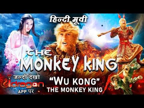Download 🔥 Monkey King in Hindi Full Movie 2020