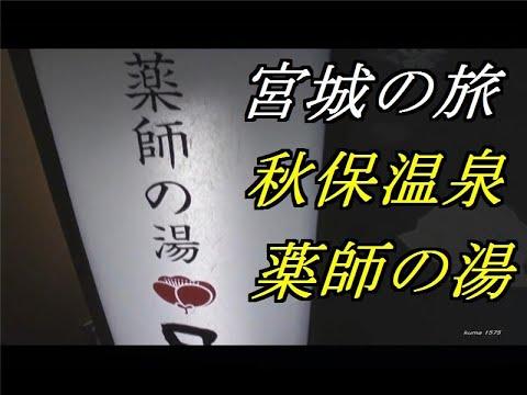 日帰り温泉 ニュ-水戸屋
