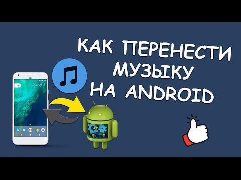 Как передать музыку с одного Android телефона на другой