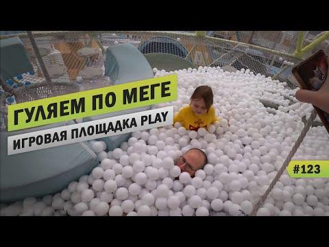 видео: УКРАЛИ ДЕТЕЙ, ГУЛЯЕМ ПО МЕГЕ - УГОРАЕМ, VLOG