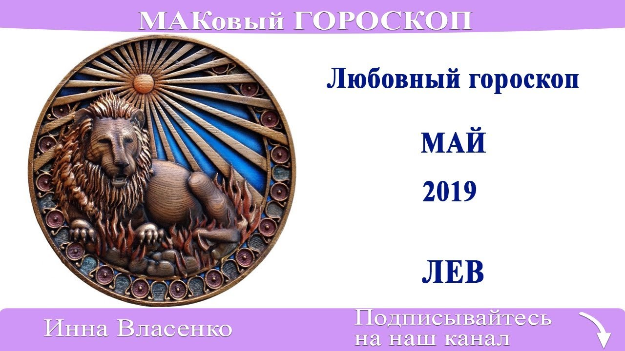 ЛЕВ — любовный гороскоп на май 2019 года (МАКовый ГОРОСКОП от Инны Власенко)
