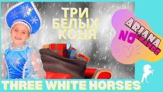 Три белых коня - новогодняя песня от Арианы, 7 лет. \