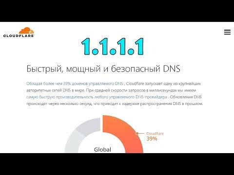 DNS сервер 1.1.1.1 в роутере Zyxel Keenetic