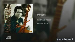 Faramaz Aslani-Dareeghفرامرز اصلانی ـ دریغ
