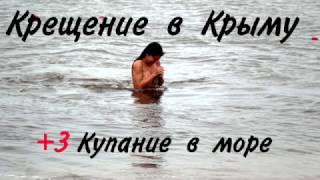Крещение в Крыму. А Вам слабо в море при +3. Все о Крыме