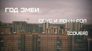 ГОД ЗМЕИ -- СЕКС И РОК-Н-РОЛ (cover)