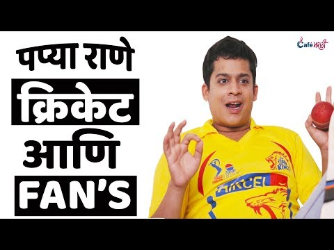 Papya Rane | Cricket and Fans | CafeMarathi