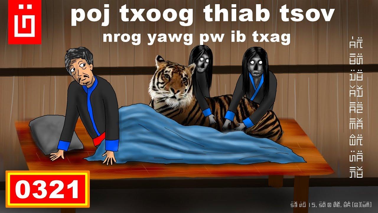 dab hais hmoob - 0321 - poj ntxoog thiab tsov nrog yawg pw ib txag