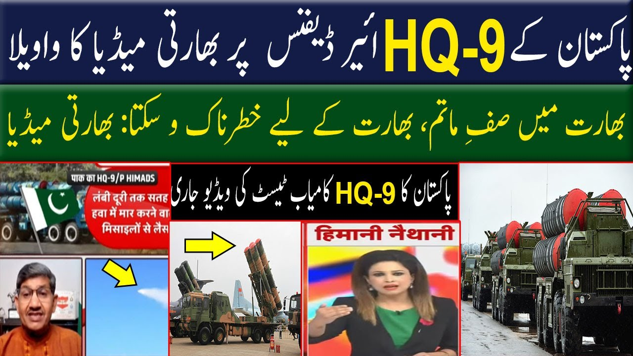 Download Indian media reporting on Pak HQ-9 Air Defence system