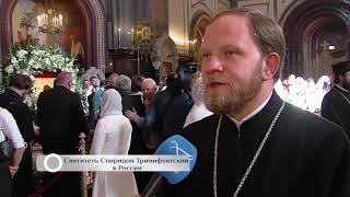 Александр Волков о прибытии в Москву мощей святителя Спиридона Тримифунтского