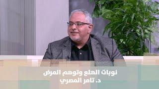 د. تامر المصري - نوبات الهلع وتوهم المرض