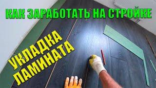 Как заработать бабла  на стройке укладывая ламинат
