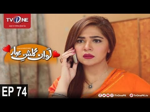 Love In Gulshan E Bihar - Episode 74 - TV One Drama - 8th November 2017