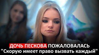 """""""Скорая"""" отказалась ехать к дочери Пескова!"""