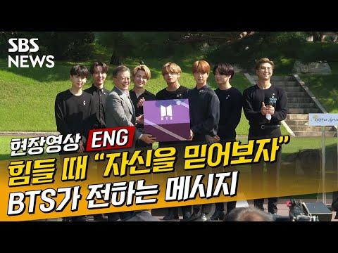 (SUB)방탄소년단이 미래의 청년들에게 전하는 메시지(현장영상) / SBS