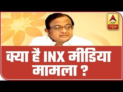 What Is INX Media Case Allegedly Involving Chidambaram?