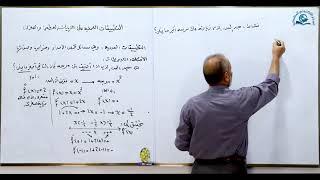 مادة الرياضيات للصف السادس الاعدادي : التطبيقات العملية على النهايات الجزء الاول