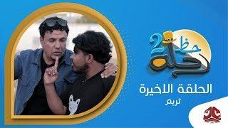 رحلة حظ 2 | الحلقة 24 والاخيرة - تريم | مع خالد الجبري وزكريا بابعير | يمن شباب