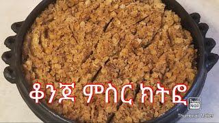 Misir Kitfo- Ethiopian food-