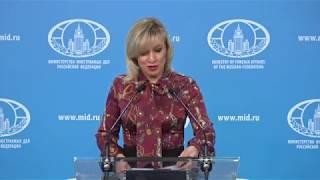 Брифинг М.Захаровой, Москва, 12 марта 2020 года