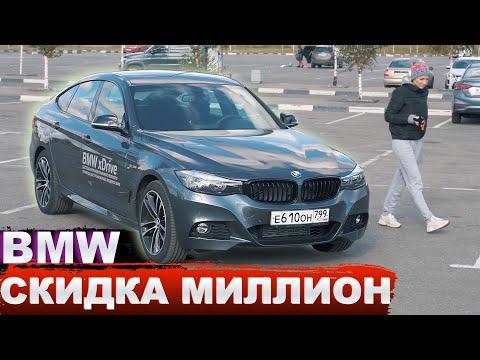 Обзор BMW 3GT 2019 САМАЯ ДОСТУПНАЯ БМВ для СЕМЬИ!