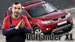 [Автообзор] Mitsubishi Outlander XL. Даже он требует ремонта. Недешёвого.