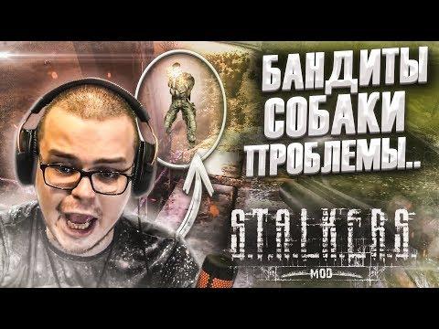 БАНДИТЫ, СОБАКИ, ПРОБЛЕМЫ... (ПРОХОЖДЕНИЕ S.T.A.L.K.E.R. : Тень Чернобыля #2)