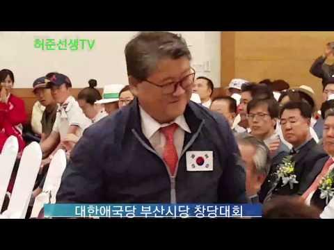 대한애국당 부산시당 창당대회