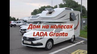 Автодом на базе Lada Granta