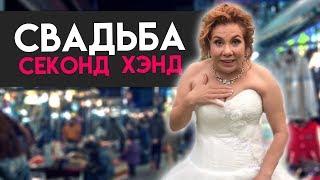 МАРИНА ФЕДУНКИВ ШОУ / СВАДЬБА СЕКОНД ХЭНД