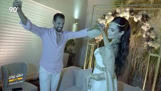 90 Minutes S03 Ep01 | حفل زواج إيهاب المساكني