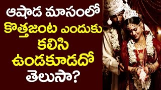 Why Should a NEWLY Married BRIDE NOT STAY with her HUSBAND in MONSOON SEASON ? | VTube Telugu