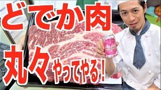 硬いお肉はこれで柔らかく美味しくなる!【ビール漬け】ゲストも絶賛!