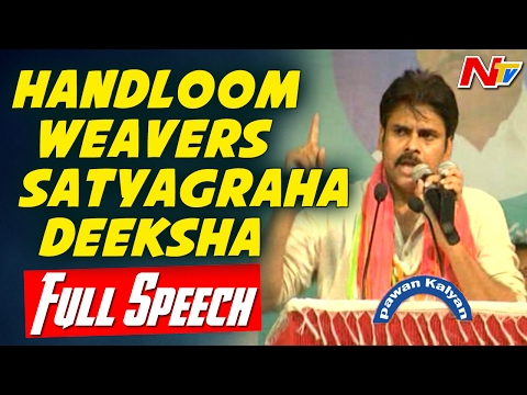 Pawan Kalyan Full Speech at Handloom Weavers Satyagraha Deeksha || Guntur || NTV