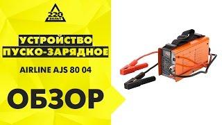 видео Купить Пуско-зарядное устройство Airline 12В, 80А (от 220В)