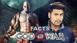 God Of War ? | Interesting Things You Don
