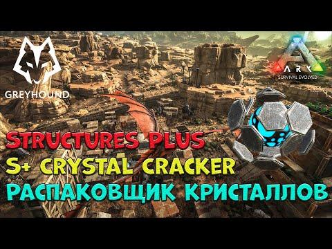 🐺 S+ Crystal Cracker - Распаковщик кристаллов