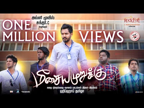 Meesaya Murukku Official Trailer | Hiphop Tamizha | Sundar C | Avni Movies