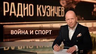 Радио Кузичев: Война и спорт