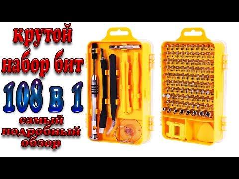 Betals 108 In 1 - Крутой набор бит 108 в 1, отверточные насадки