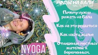 Беременность и Естественные Роды на Бали 🐣🌴 почему Бали? 🌴Йога Медитации Видеоуроки ❤️NYoga❤