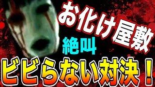 お化け屋敷に行きたくなる 【チャンネル登録よろっぷ→http://goo.gl/zcq...
