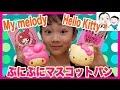ハローキティ&マイメロディぷにぷにマスコットパン♪ ベイビーチャンネル squishy