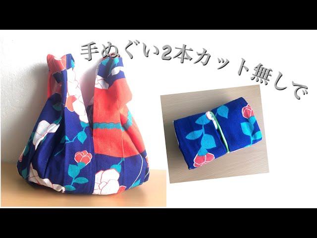 セリアの手ぬぐい コロンと可愛いエコバッグ コンパクトにたたみやすい縫い方