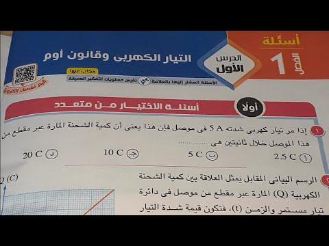 حل تمارين الفيزياء من كتاب الامتحان2021 للصف الثالث الثانوي