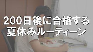 【ルーティーン】200日後に合格する受験生の夏休み