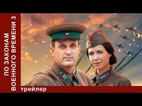 По Законам Военного Времени - 3. Трейлер. Военно-историческая драма. Star Media