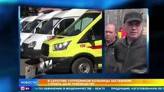 Сотрудников саратовской больницы взяли в рабство для постройки особняка